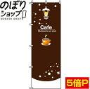 『cafe(カフェ)』 のぼり/のぼり旗 60cm×180cm 【カフェ】