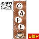 のぼり旗 CAFE(カフェ) 0230207IN