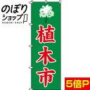 『植木市』 のぼり/のぼり旗 60cm×180cm 【植木市】