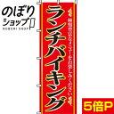 『ランチバイキング』のぼり/のぼり旗 60cm×180cm 【ランチバイキング】