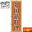 のぼり旗 多国籍料理 0260150IN