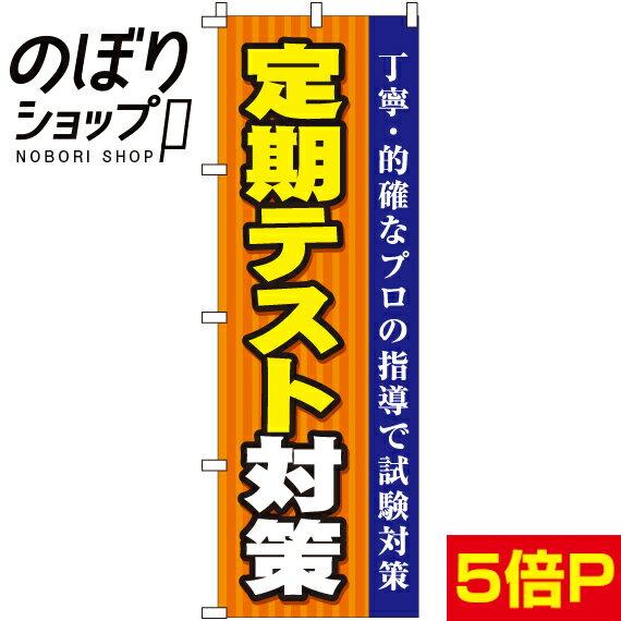 『定期テスト対策』 のぼり/のぼり旗 60cm×180cm 【定期テスト対策】