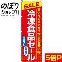 楽天のぼり旗専門店のぼりショップのぼり旗 冷凍食品セール 0280053IN