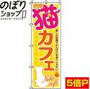 『猫カフェ』 のぼり/のぼり旗 60cm×180cm 【猫カフェ】