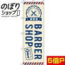 『BARBERSHOP(理容室)』 のぼり/のぼり旗 60cm×180cm 【BARBERSHOP(