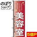 のぼり旗 美容室 0330019IN