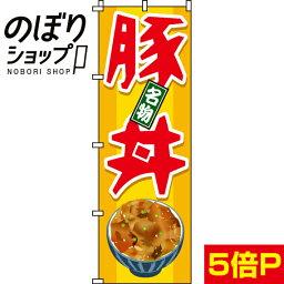 『豚丼』 のぼり/のぼり旗 60cm×180cm 【豚どん/とん丼】