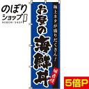 『お昼の海鮮丼』 のぼり/のぼり旗 60cm×180cm 【海鮮丼】