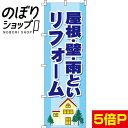 『屋根・壁・雨といリフォーム』 のぼり/のぼり旗 60cm×180cm 【屋根・壁・雨といリフォーム】