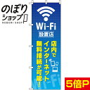 『WIFI設置店』 のぼり/のぼり旗 60cm×180cm 【WIFI設置店】