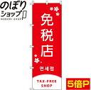 『免税店(赤)』 のぼり/のぼり旗 60cm×180cm 【免税店(赤)】