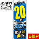 のぼり旗 20円スロット 0800108IN