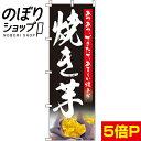 『焼き芋』 のぼり/のぼり旗 60cm×180cm 【焼き芋】