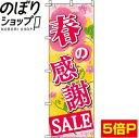 楽天のぼり旗専門店のぼりショップのぼり旗 春の感謝セール 0110182IN