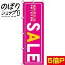 楽天のぼり旗専門店のぼりショップのぼり旗 SALE(セール) 0110300IN