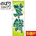 『草餅』 のぼり/のぼり旗 60cm×180cm 【草餅】