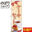 のぼり旗 ケーキセット 0120178IN...