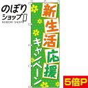 のぼり旗 新生活応援キャンペーン 0180193IN...