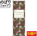楽天のぼり旗専門店のぼりショップのぼり旗 ノンシリコンシャンプー 0330257IN