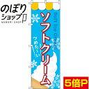 のぼり旗 ソフトクリーム 0120030IN