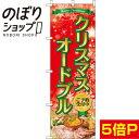 のぼり旗 クリスマスオードブル 0180265IN...
