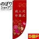 のぼり旗 成人式・卒業式 0330317RIN Rのぼり (...