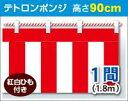 紅白幕 ポンジ 高さ90cm×長さ1.8m 紅白ひも付 KH003-01IN<税込>【特価】(紅白幕/式典幕/祭)