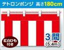 紅白幕 ポンジ 高さ180cm×長さ5.4m 紅白ひも付 KH005-03IN<税込>【特価】(紅白幕/式典幕/祭)