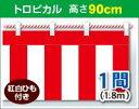 紅白幕 トロピカル 高さ90cm×長さ1.8m 紅白ひも付 KH008-01IN【特価】(紅白幕/式典幕/祭)