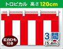 紅白幕 トロピカル 高さ120cm×長さ5.4m 紅白ひも付 KH009-03IN<税込>【特価】(紅白幕/式典幕/祭)