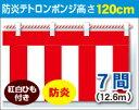 防炎紅白幕 防炎ポンジ 高さ120cm×長さ12.6m 紅白ひも付 KHB004-07IN 【特価】(紅白幕/式典幕/祭)