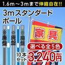 [特価商品] 3mのぼりスタンダードポール(2段伸縮)[10本セット]