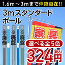 【期間限定特価】3mのぼりスタンダードポール(2段伸縮)