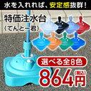 のぼりポール用特価注水台(てんとー君)