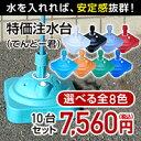 のぼりポール用特価注水台(てんとー君)(10台入)