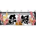 五巾のれん 串焼 No.2513【受注生産】