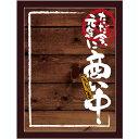 マジカルボード 商い中 濃木目 Mサイズ 25570【受注生産】