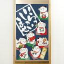 市松柄レースのれん いらっしゃいませ 七福猫 No.44673