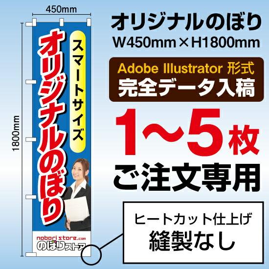 【完全データ入稿・1〜5枚のご注文】スマートのぼり/W450mm×H1800mm/フルカラー印刷/縫製なし