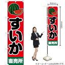 のぼり すいか 直売所 JAS-073