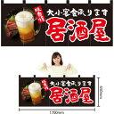 五巾のれん 居酒屋(黒) NR-107【受注生産】