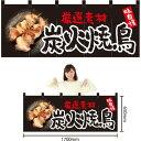 五巾のれん 炭火焼鳥(黒) NR-109【受注生産】(受注生産品・キャンセル不可)