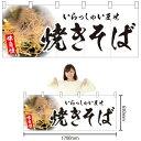 五巾のれん 焼きそば(白) NR-134【受注生産】