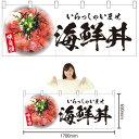 五巾のれん 海鮮丼(白) NR-136【受注生産】(受注生産品・キャンセル不可)
