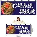 五巾のれん お好み焼 鉄板焼(紺) NR-140【受注生産】(受注生産品・キャンセル不可)