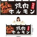 五巾のれん 焼肉ホルモン(黒) NR-22【受注生産】(受注生産品・キャンセル不可)