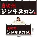五巾のれん 炭火焼ジンギスカン(黒) NR-36【受注生産】(受注生産品・キャンセル不可)