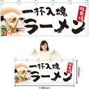 五巾のれん 一杯入魂 ラーメン(白) NR-55【受注生産】(受注生産品・キャンセル不可)