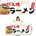 五巾のれん 一杯入魂 ラーメン(白) NR-58【受注生産】