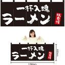 五巾のれん 一杯入魂 ラーメン(黒) NR-77【受注生産】